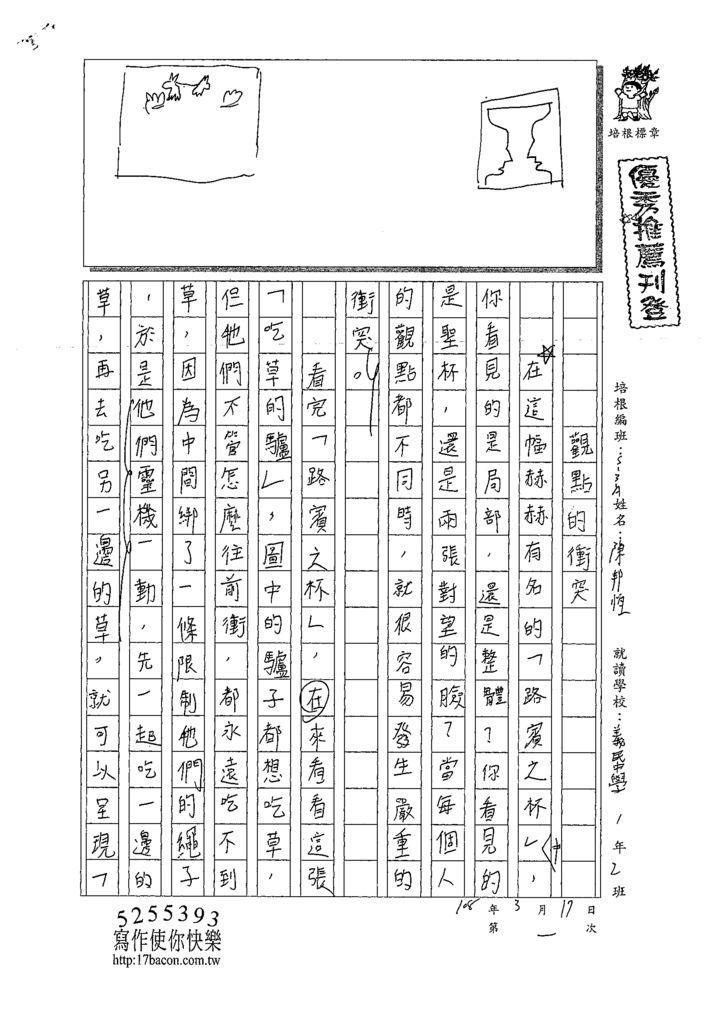 108WA401陳邦恆 (1).tif