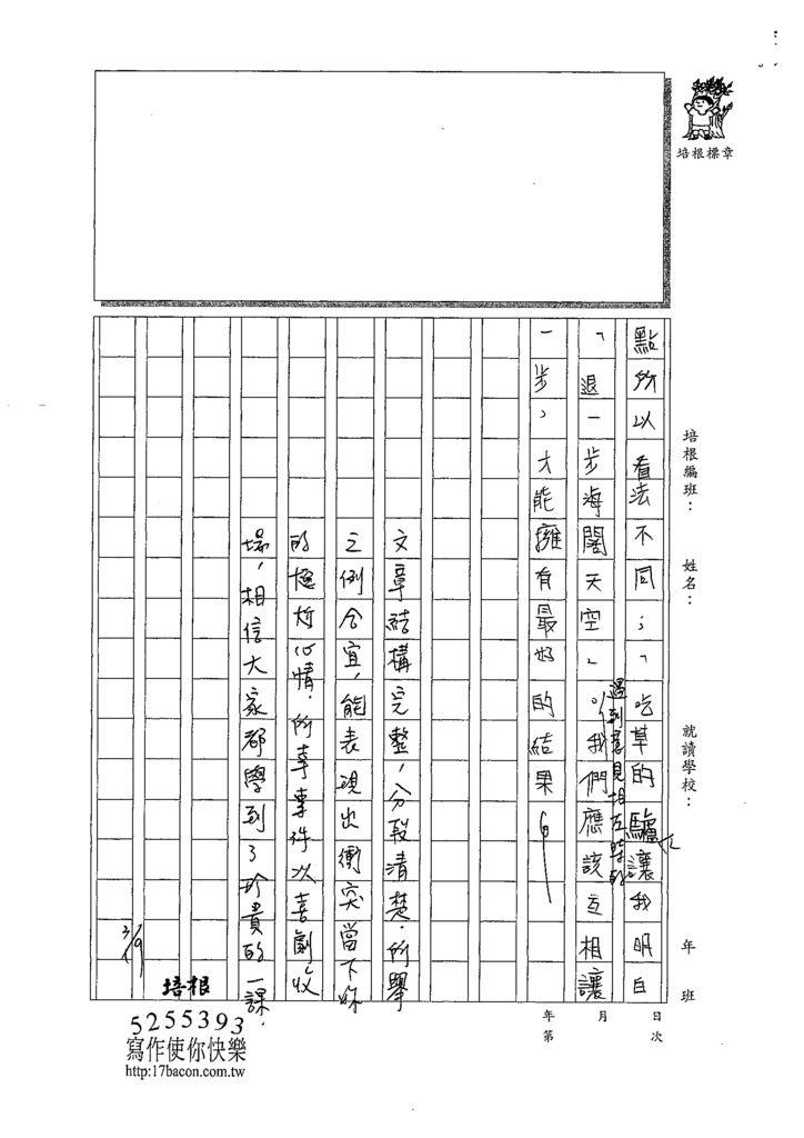 108WA401張嘉芯 (4).tif