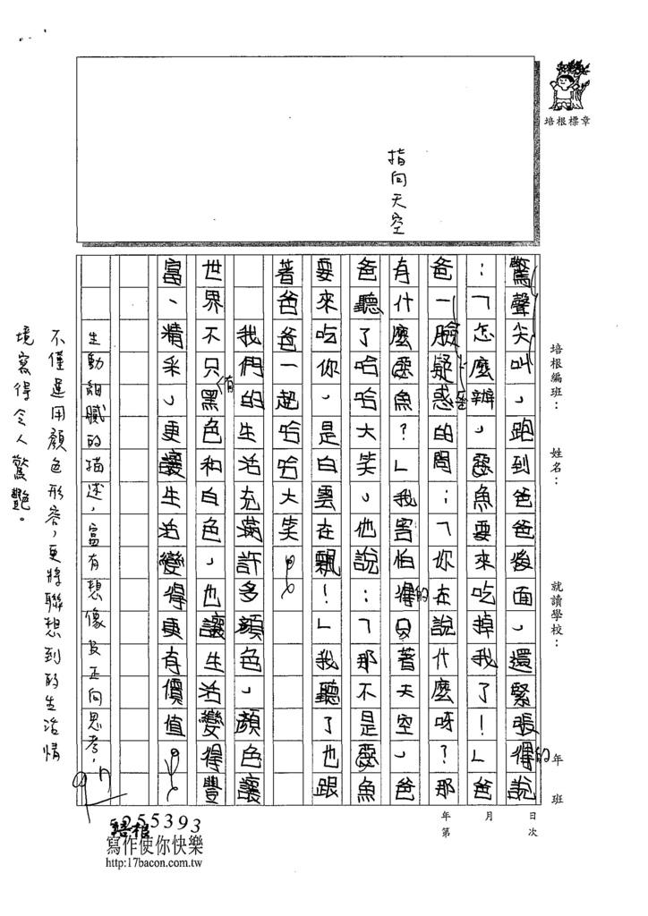 108W4401王洛琳 (3).jpg