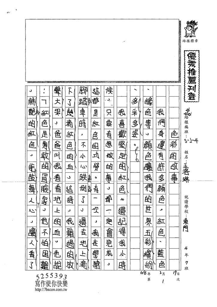 108W4401王洛琳 (1).jpg