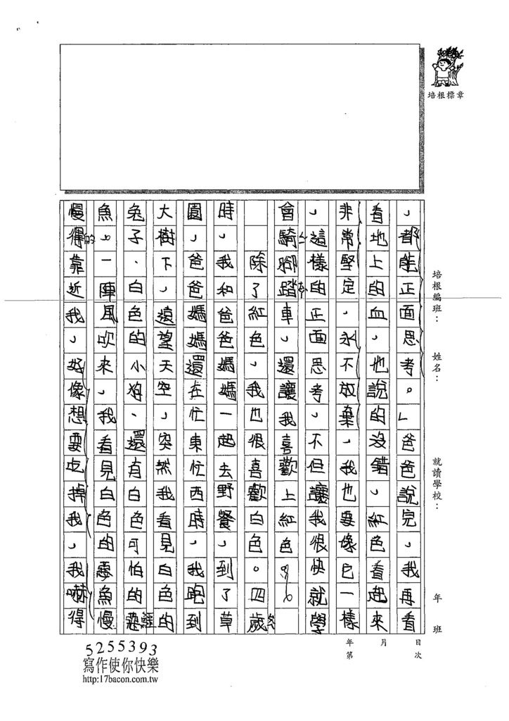 108W4401王洛琳 (2).jpg