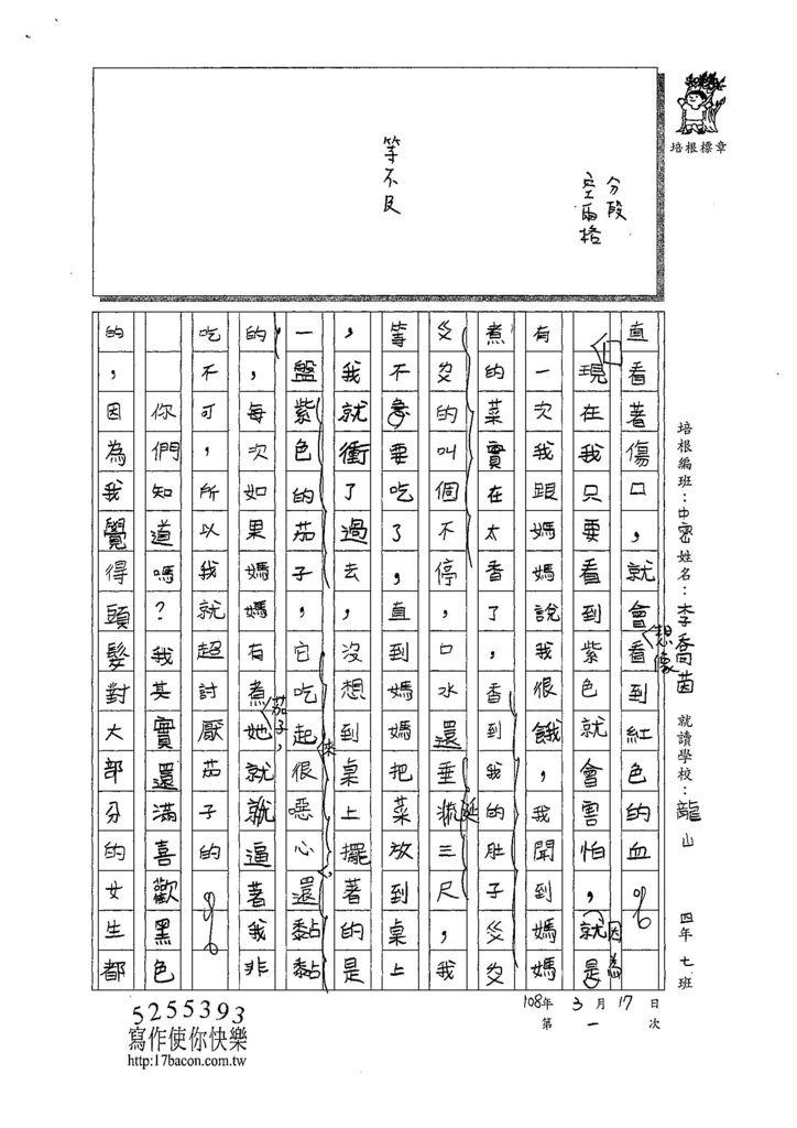 108W4401李喬茵 (2).jpg
