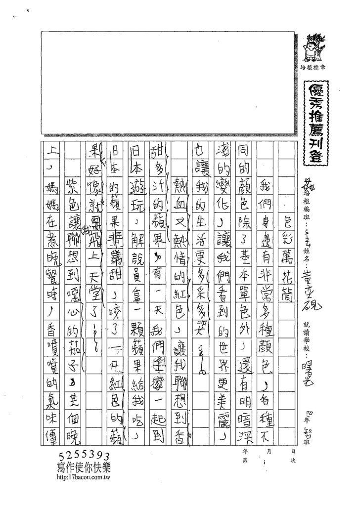 108W4401黃奕硯 (1).jpg