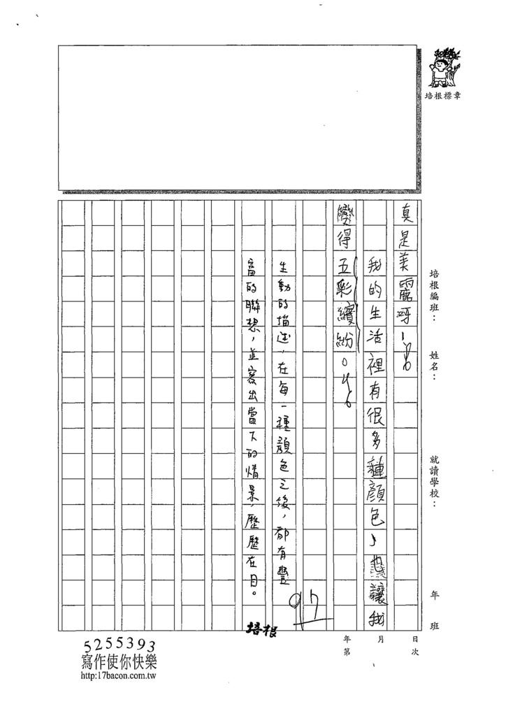 108W4401黃奕硯 (3).jpg