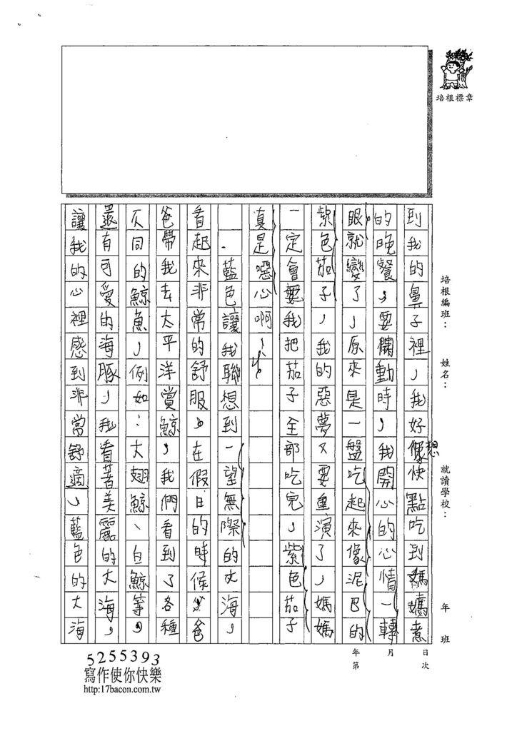 108W4401黃奕硯 (2).jpg
