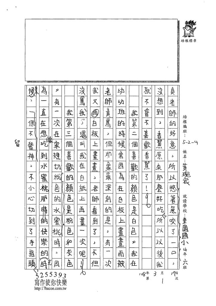 108W4401黃琬宸 (2).jpg