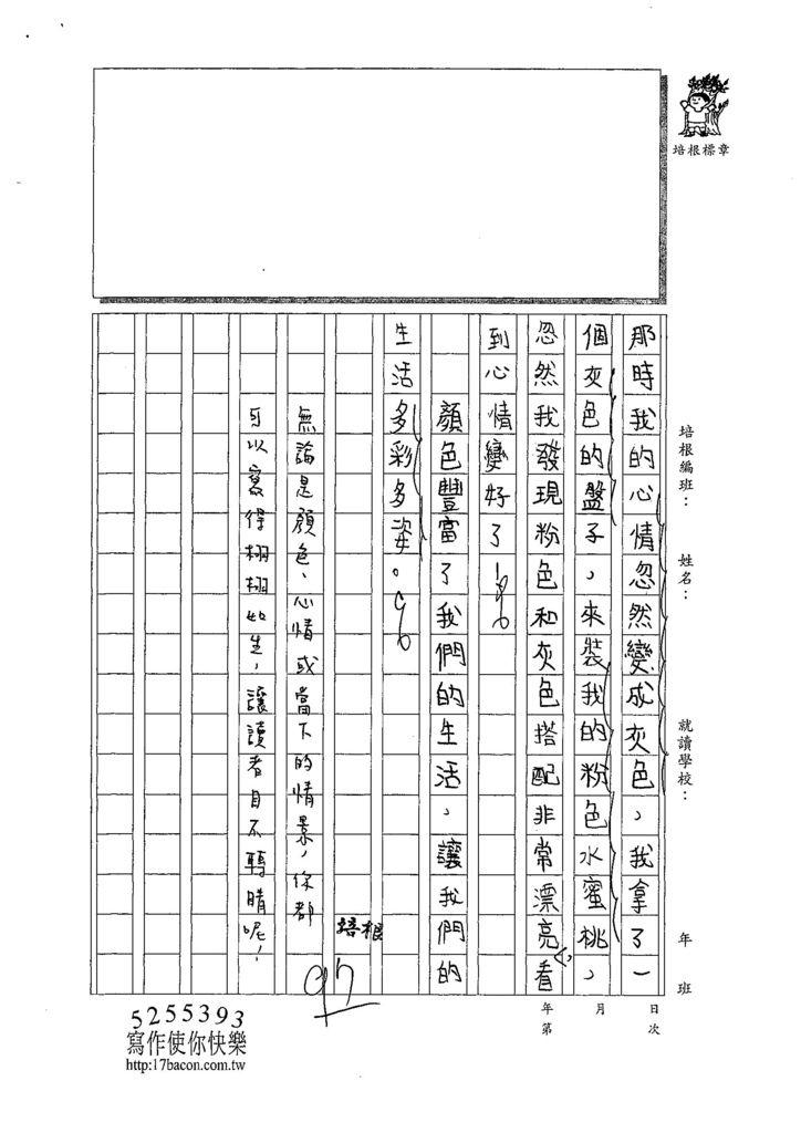108W4401黃琬宸 (3).jpg