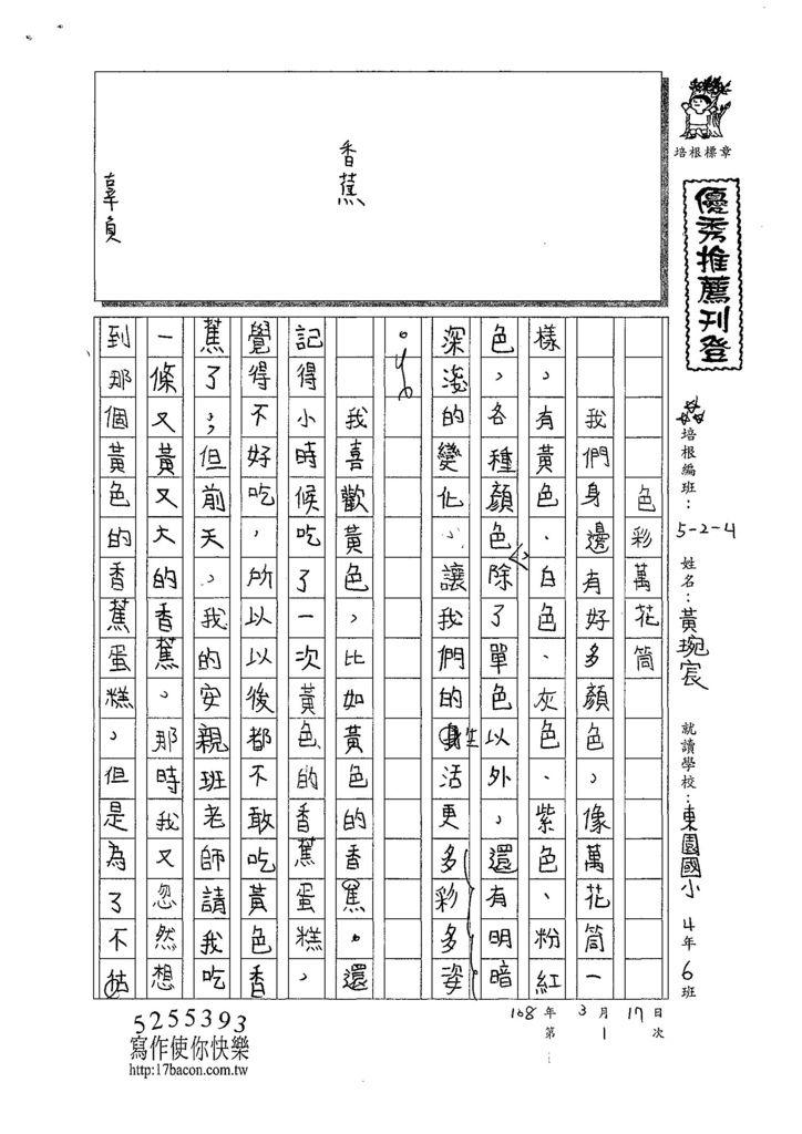 108W4401黃琬宸 (1).jpg