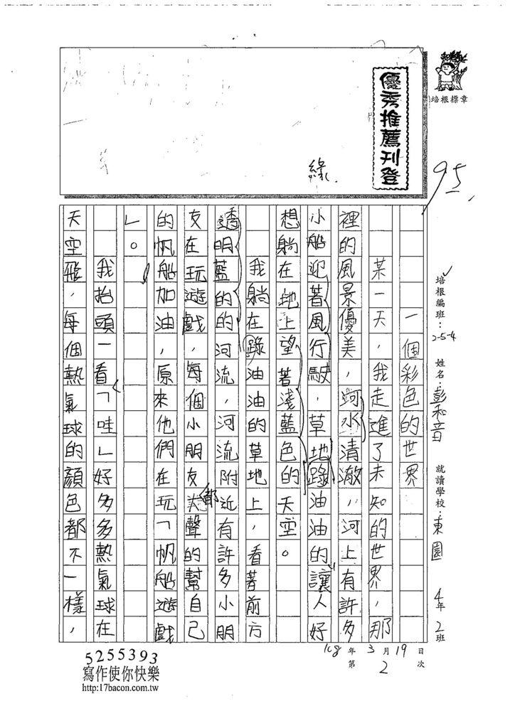 108W4402彭和音 (1).jpg