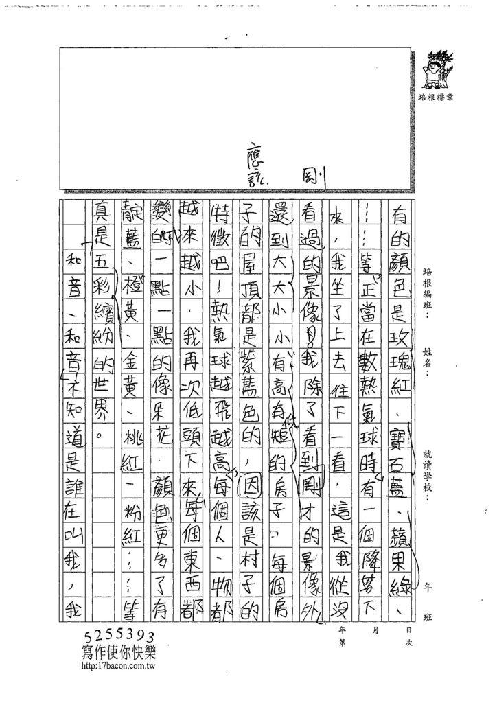 108W4402彭和音 (2).jpg