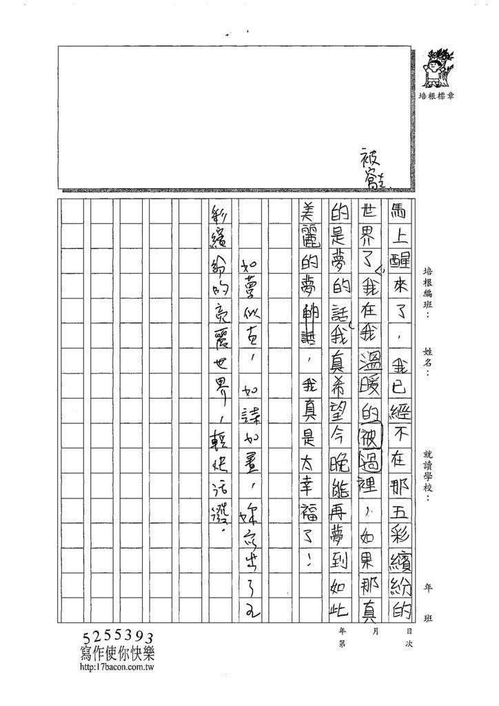 108W4402彭和音 (3).jpg