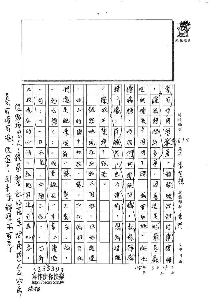 108W5402李芸榛 (2).jpg