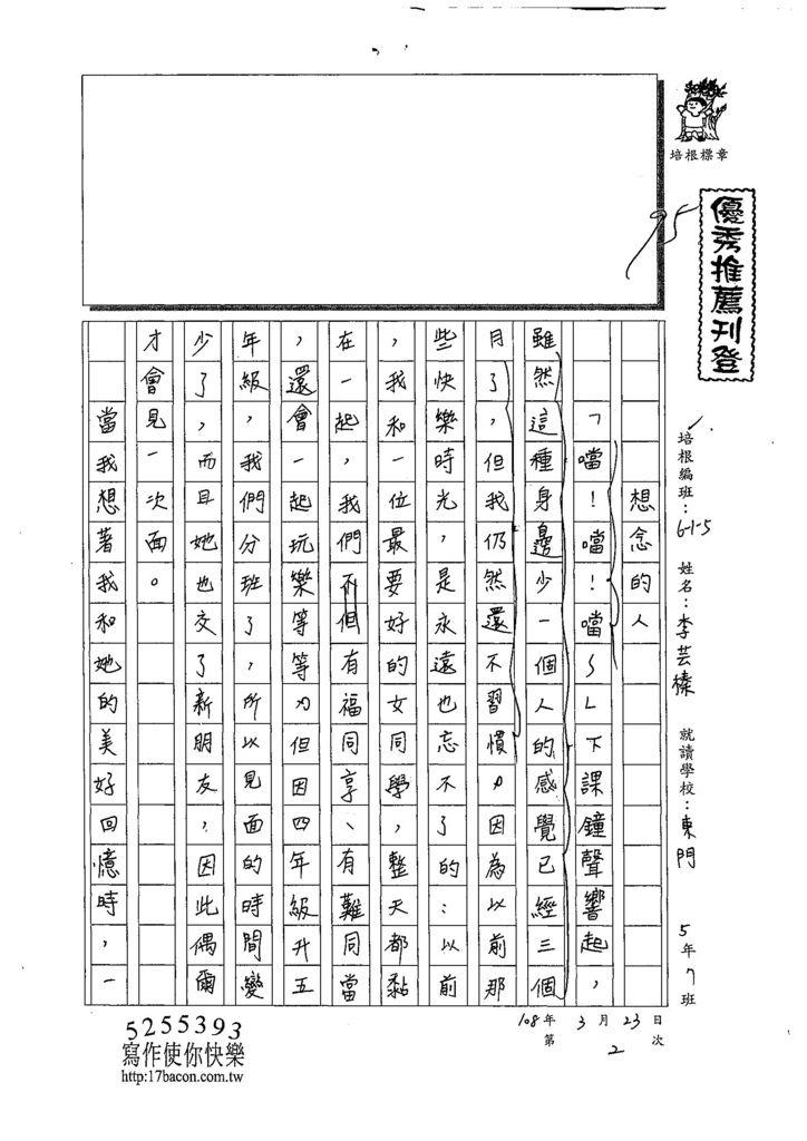 108W5402李芸榛 (1).jpg