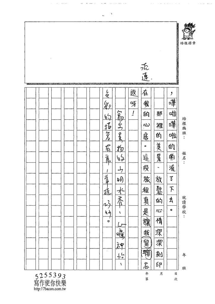 108W4402楊永熙 (2).jpg