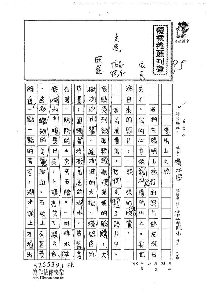 108W4402楊永熙 (1).jpg