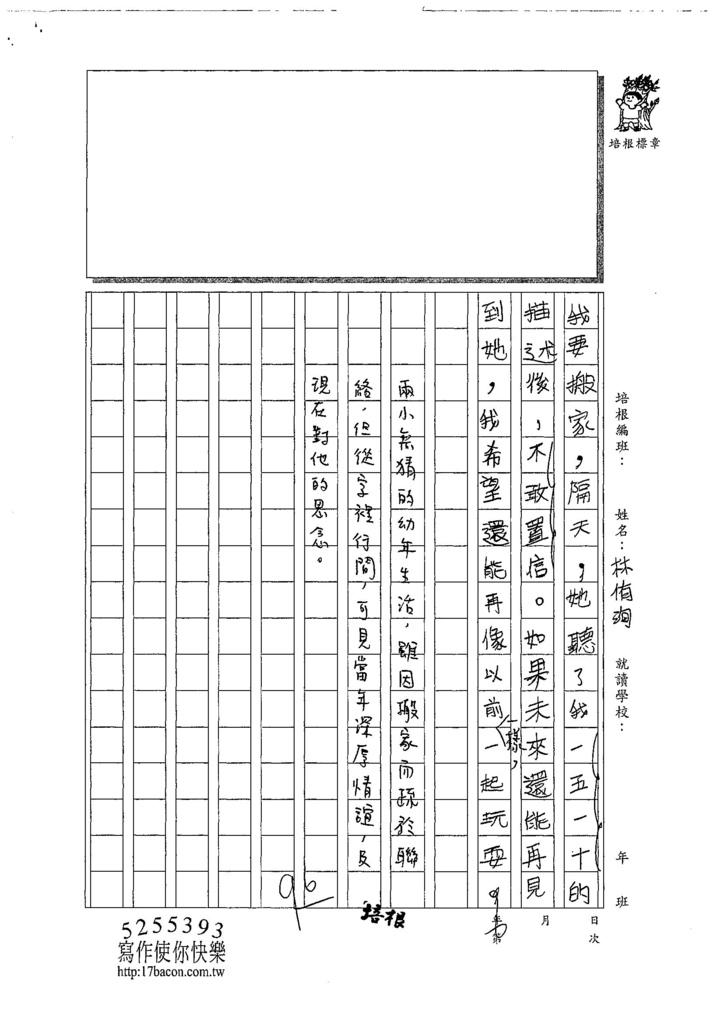 108W5402林侑洵 (3).jpg