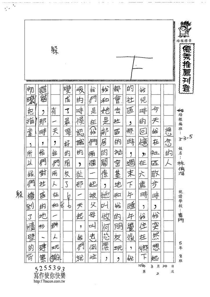 108W5402林侑洵 (1).jpg