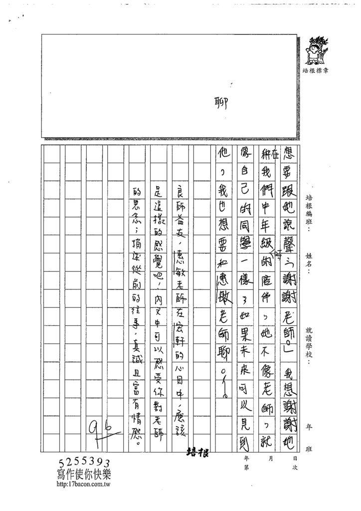 108W5402戴宏軒 (3).jpg