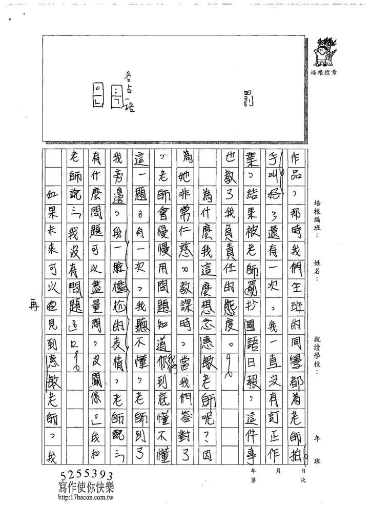 108W5402戴宏軒 (2).jpg