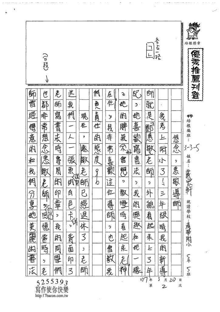 108W5402戴宏軒 (1).jpg