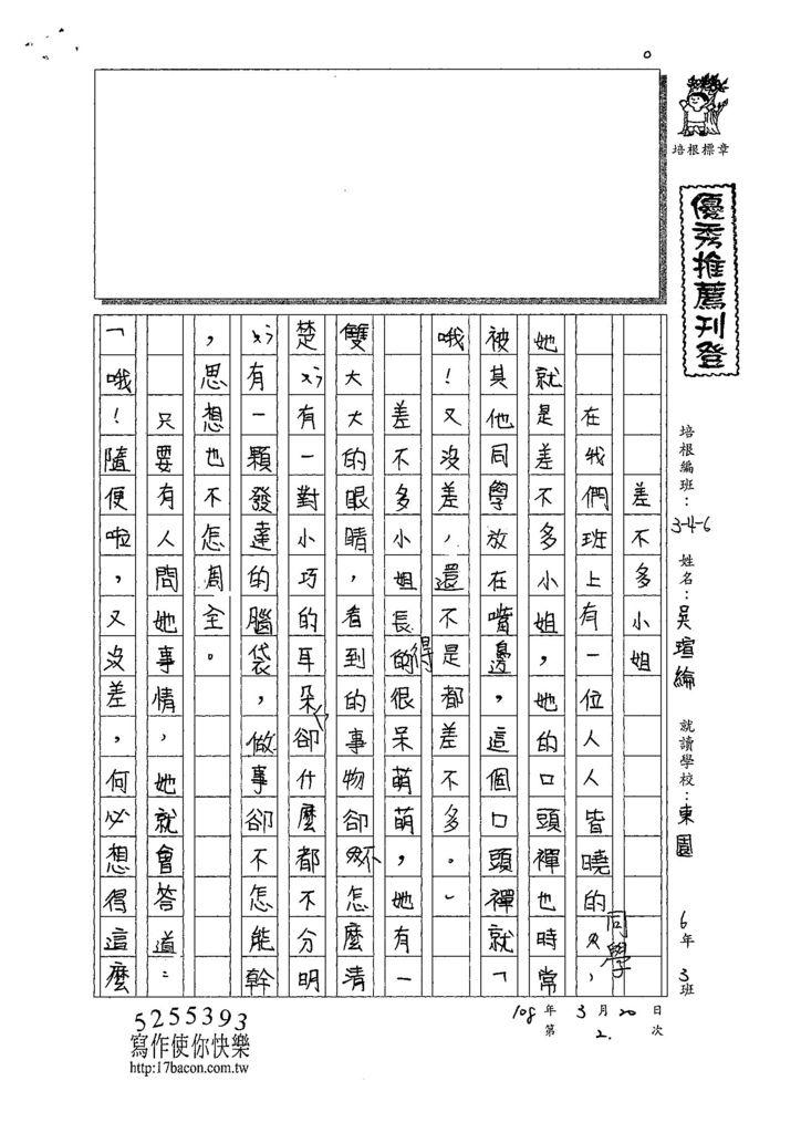108W6402吳瑄綸 (1).jpg