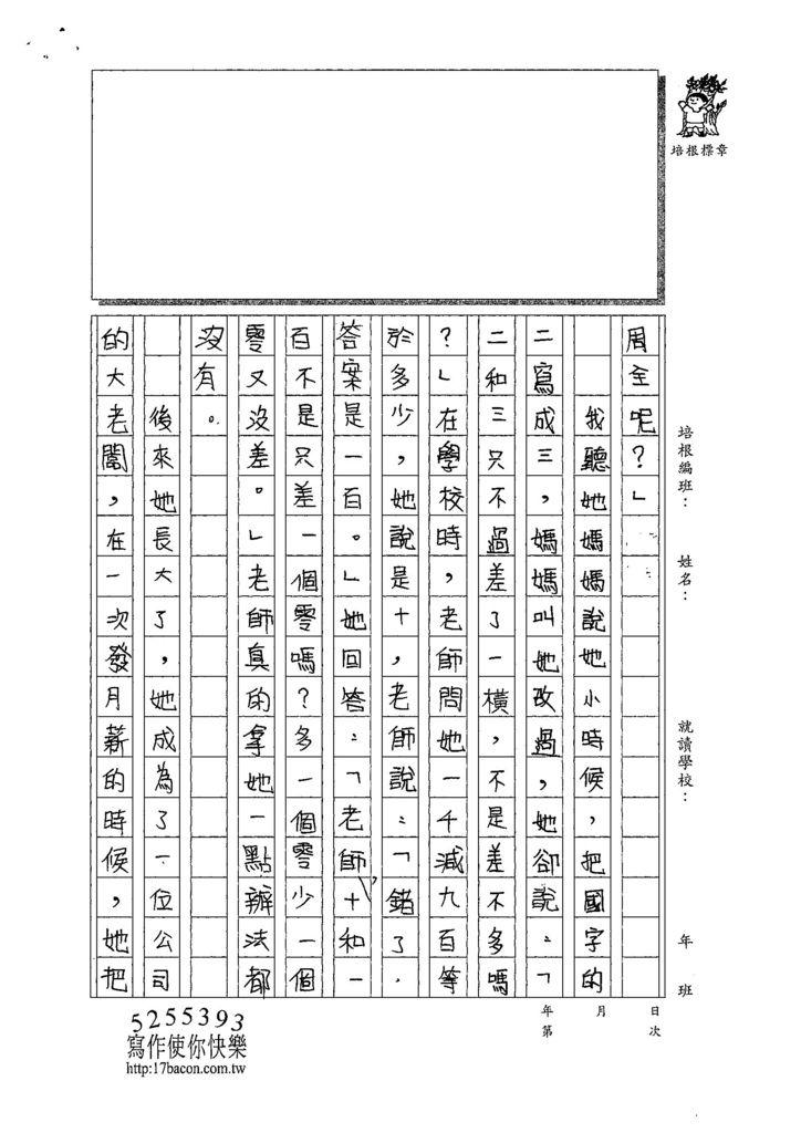 108W6402吳瑄綸 (2).jpg