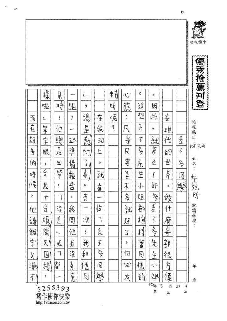 108W6402林宛昕 (1).jpg