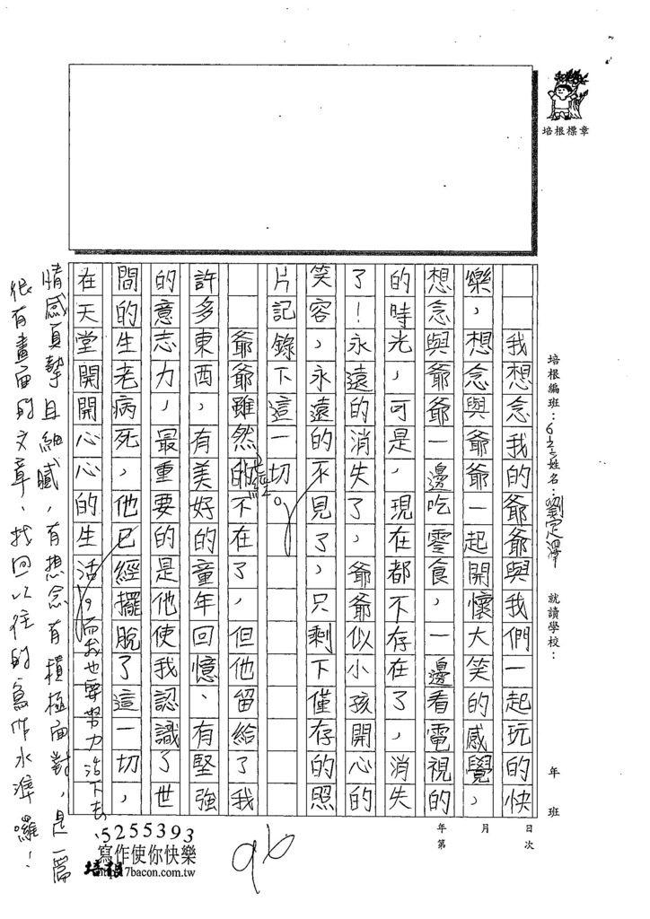 108W5402劉定澤 (2).jpg