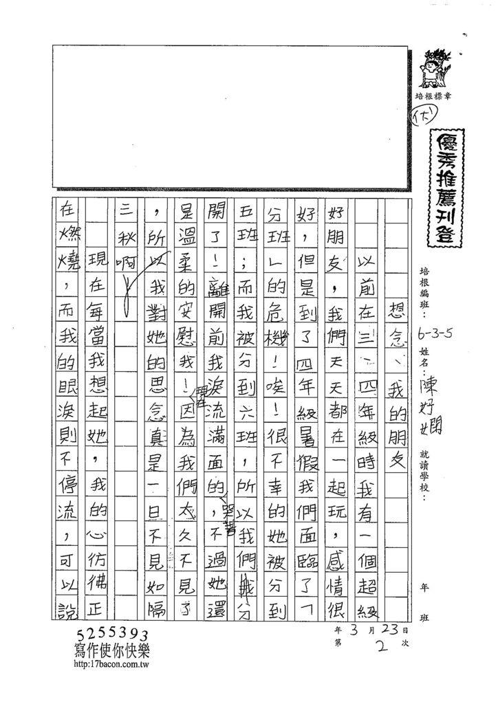 108W5402陳妤嫻 (1).jpg