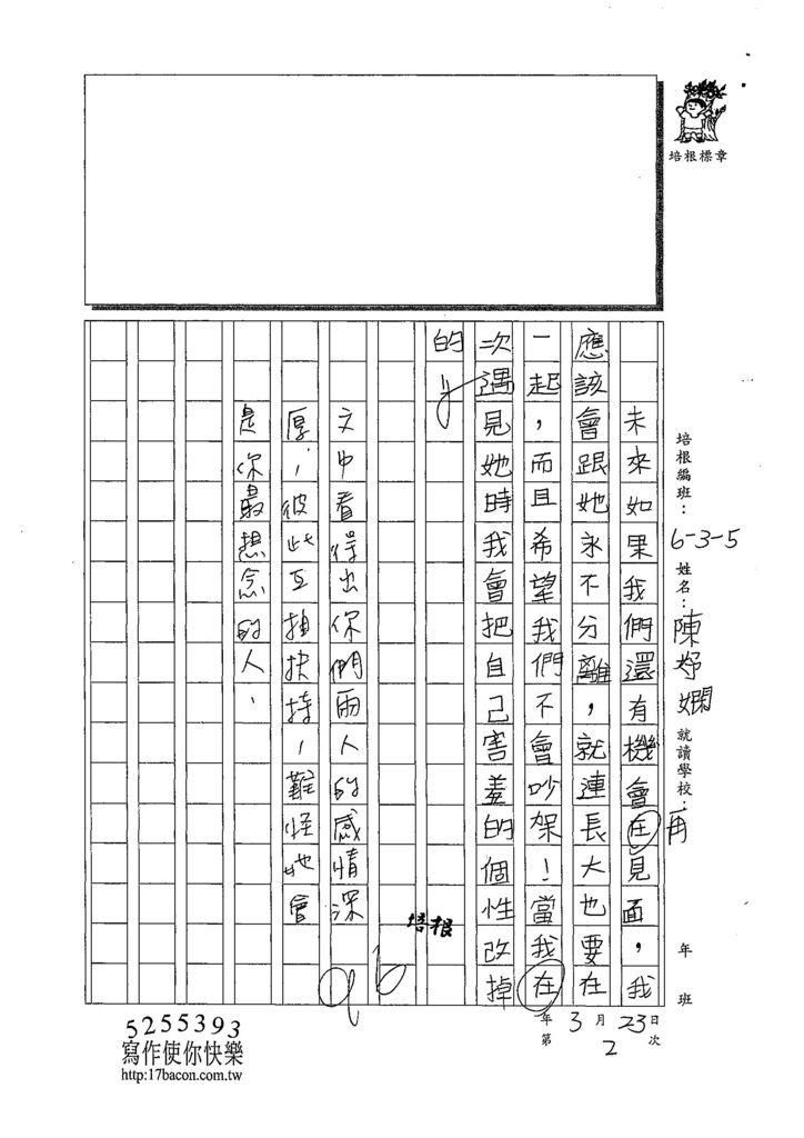 108W5402陳妤嫻 (3).jpg