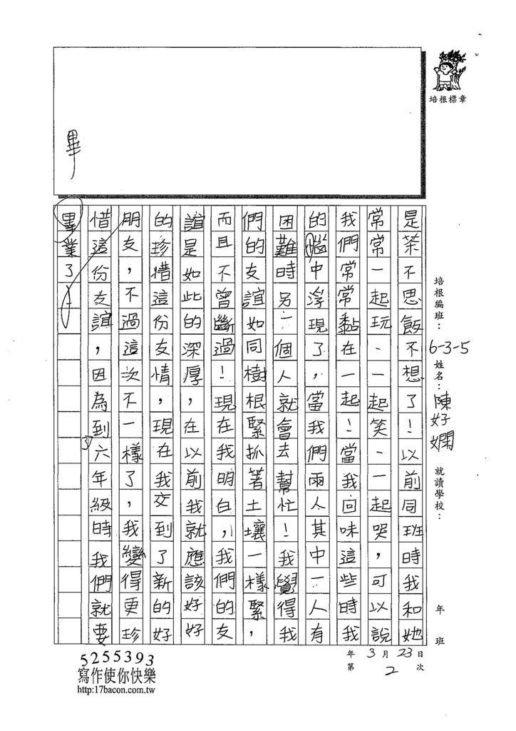 108W5402陳妤嫻 (2).jpg