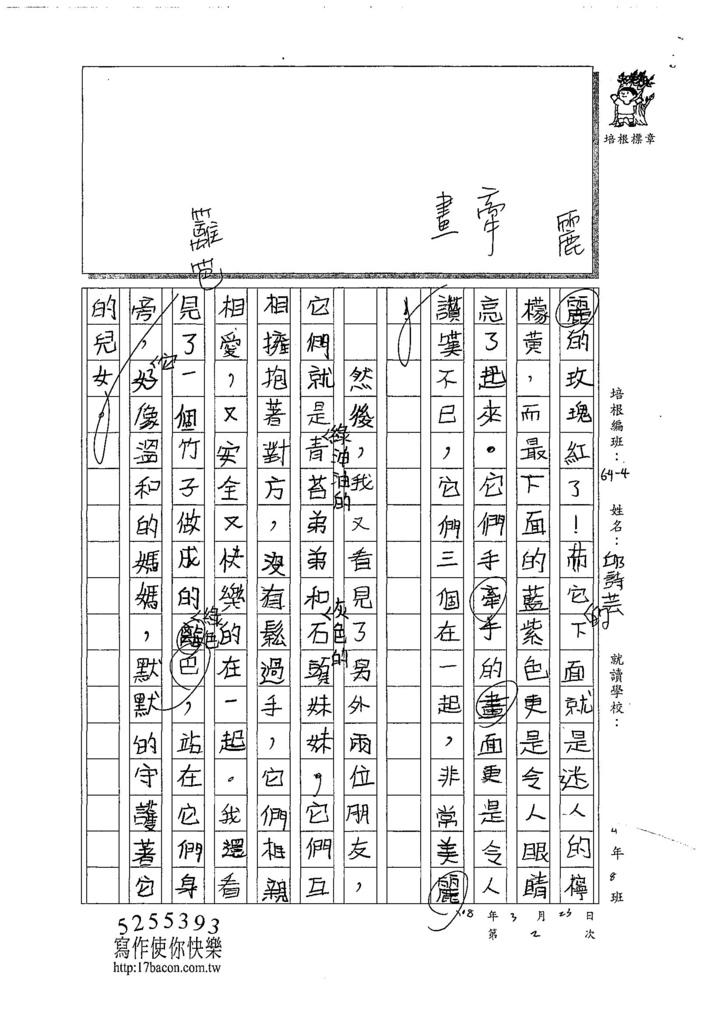 108W4402邱詩芸 (2).jpg