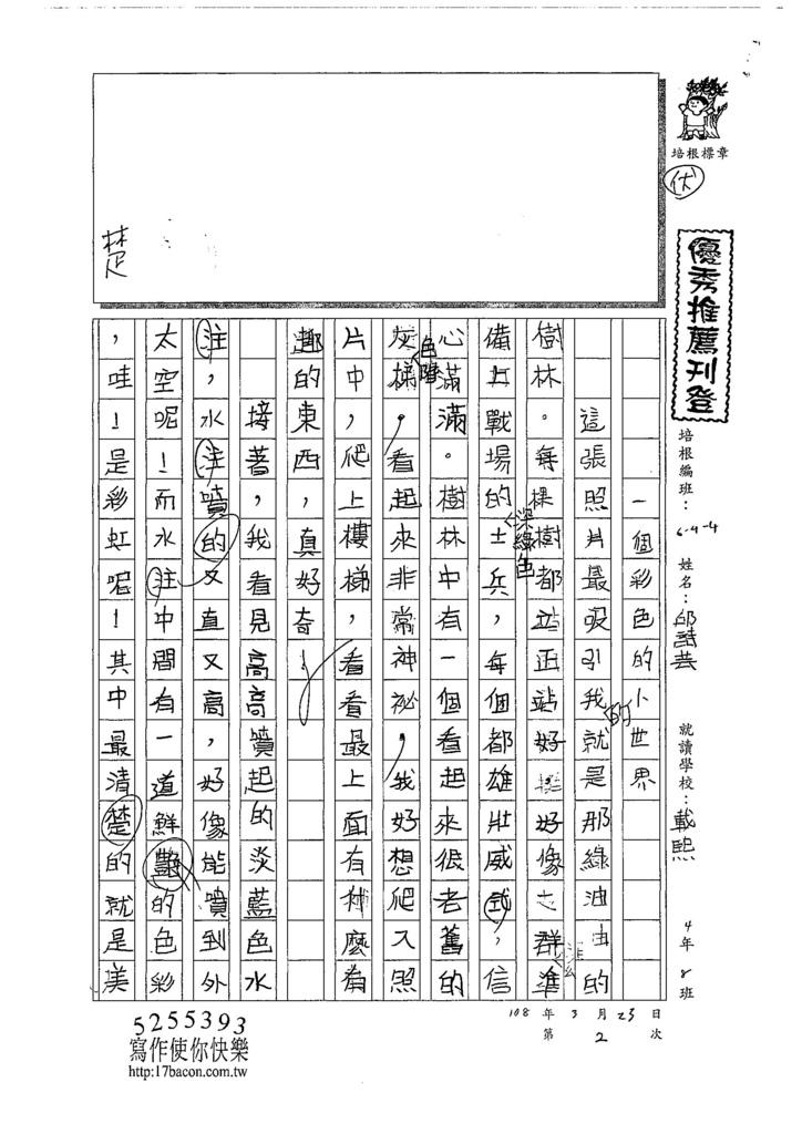 108W4402邱詩芸 (1).jpg