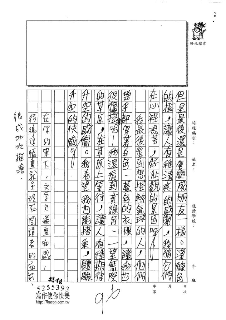 108W4402洪雋閎 (2).jpg