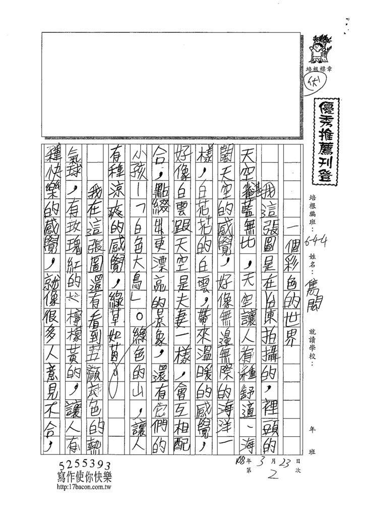 108W4402洪雋閎 (1).jpg