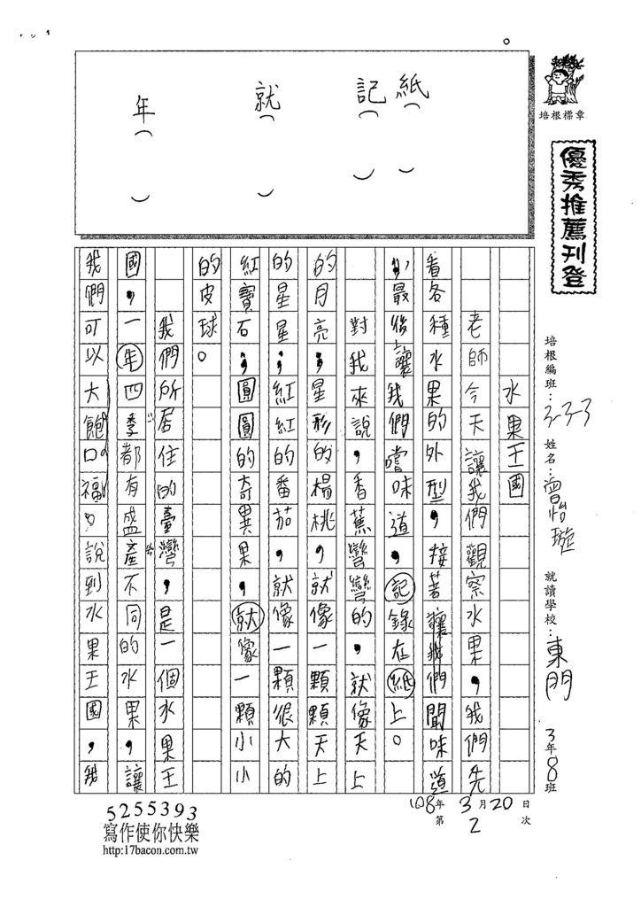 108W3402曾怡璇 (1).jpg