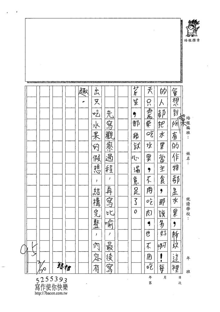 108W3402曾怡璇 (2).jpg
