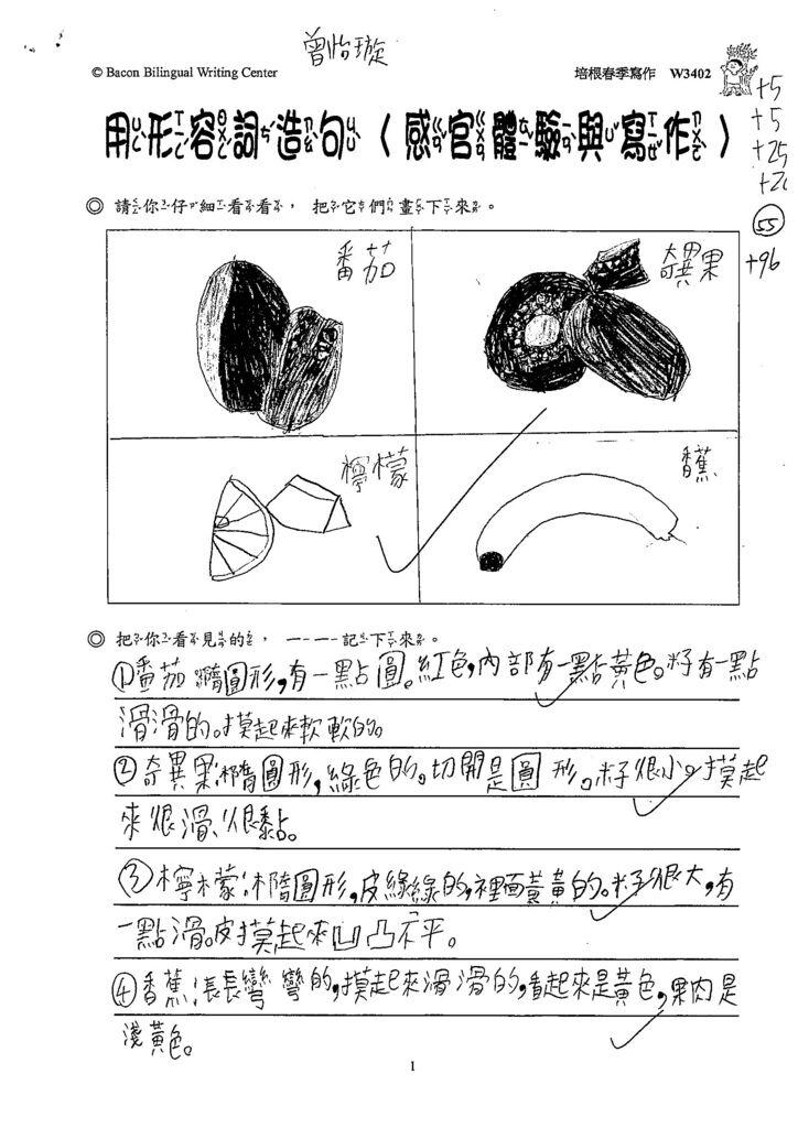 108W3402曾怡璇 (3).jpg