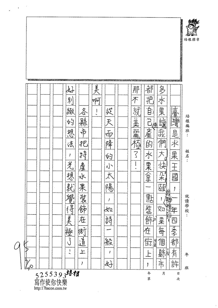 108W3402閔懷禛 (2).jpg
