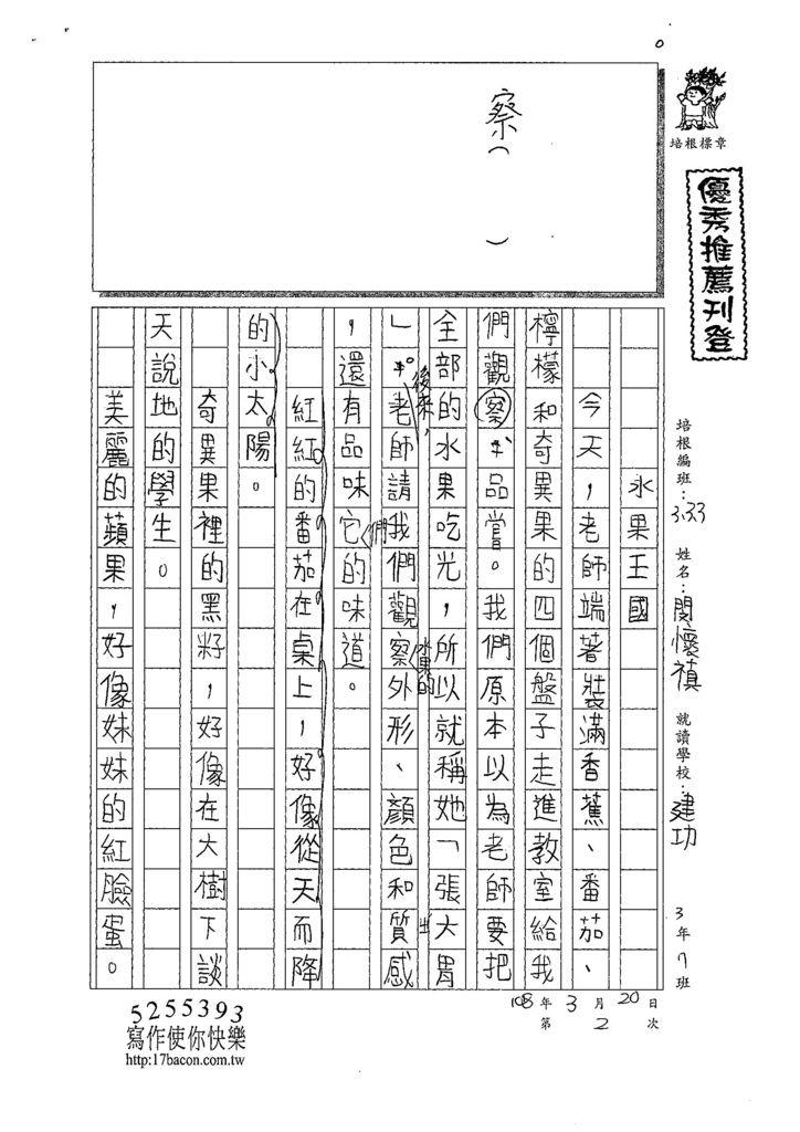 108W3402閔懷禛 (1).jpg