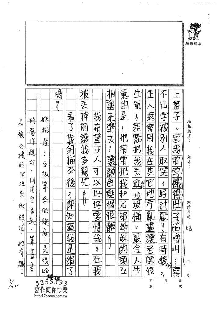 108W3401王映涵 (2).jpg
