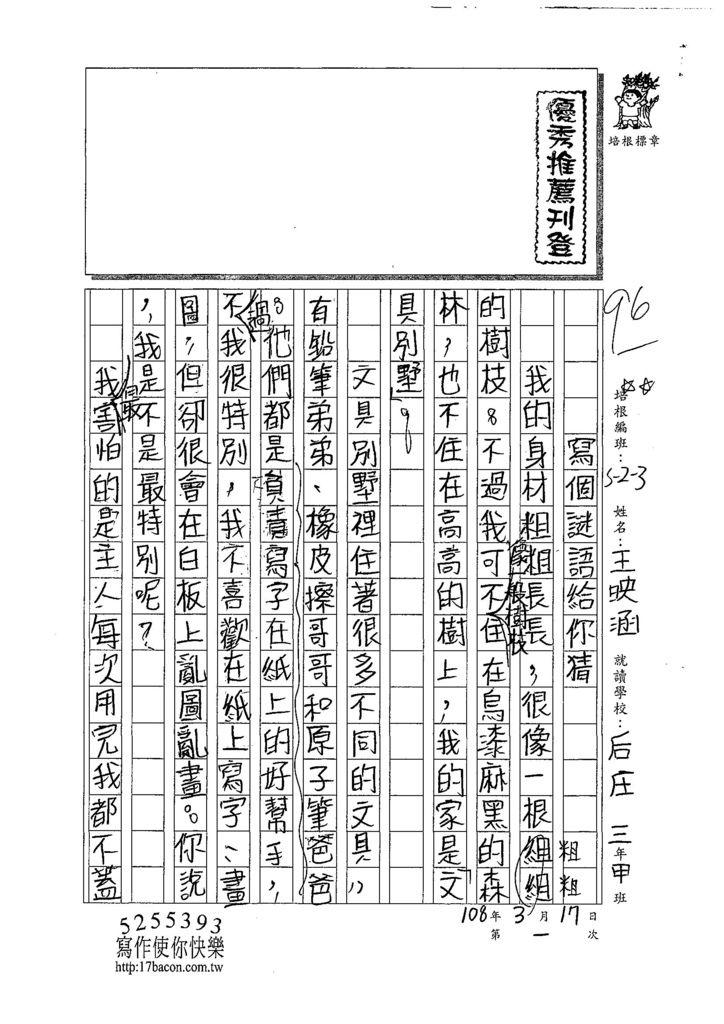 108W3401王映涵 (1).jpg