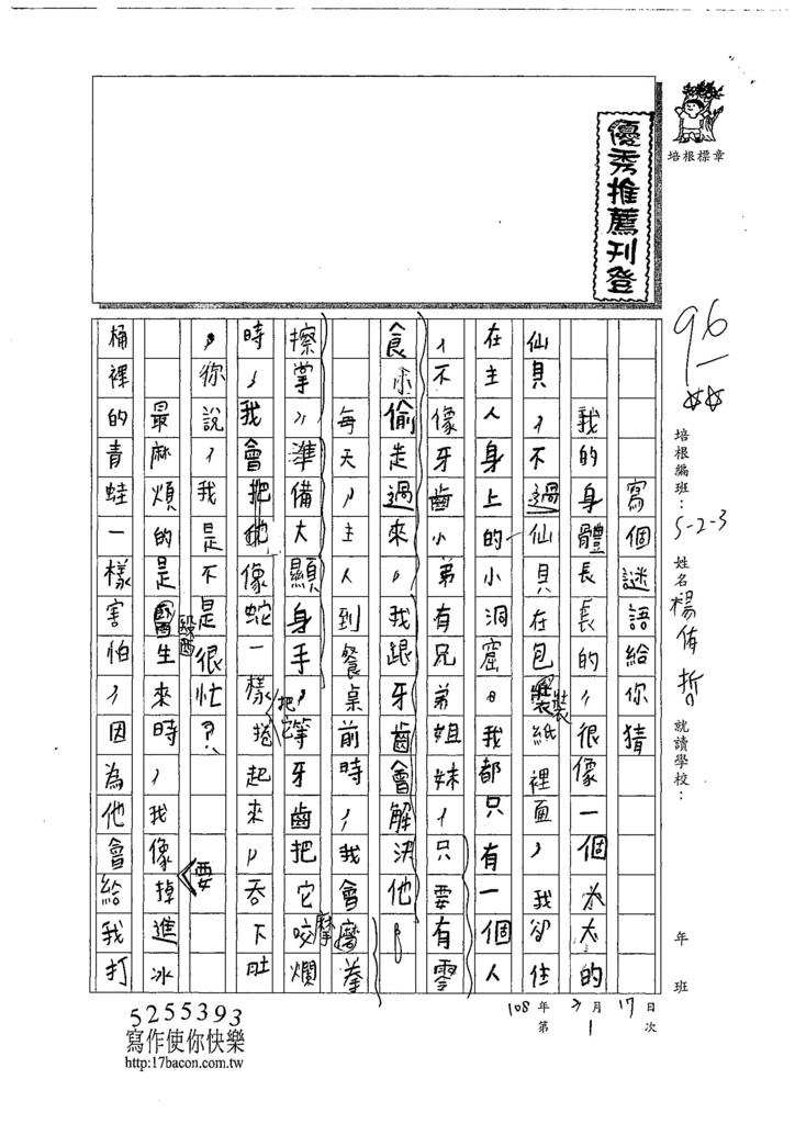 108W3401楊侑哲 (1).jpg