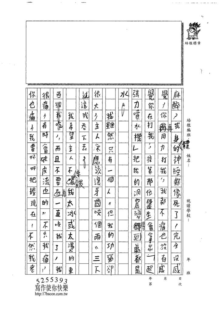 108W3401楊侑哲 (2).jpg