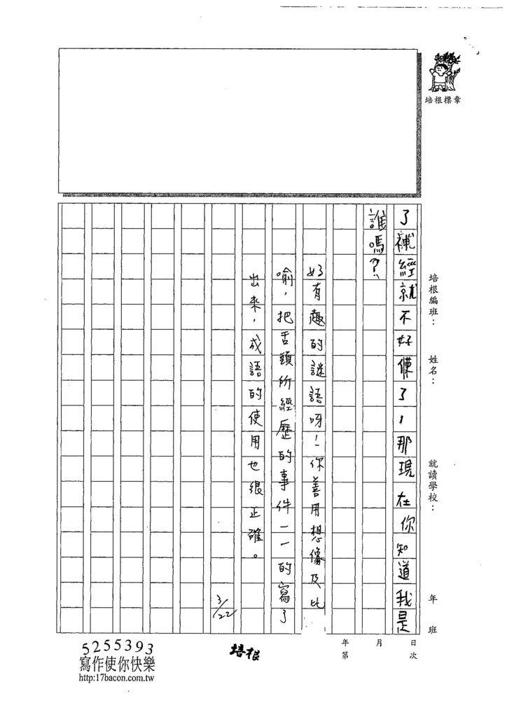 108W3401楊侑哲 (3).jpg