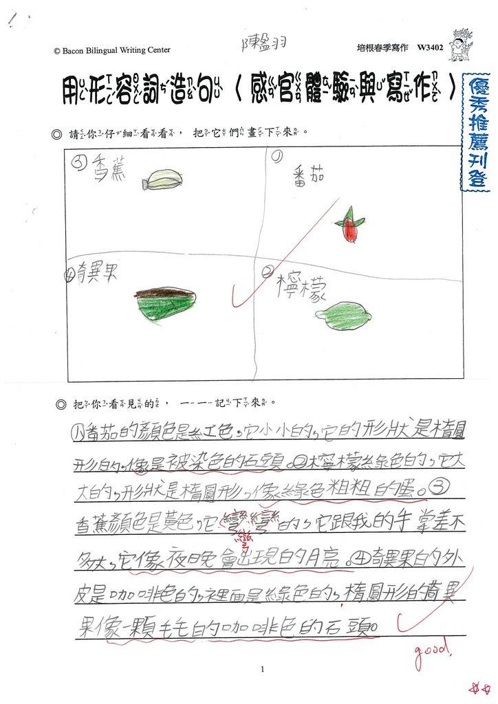 108W3402陳盈羽 (1).jpg