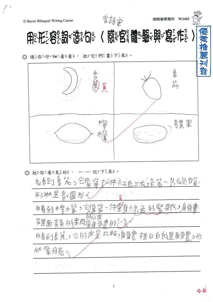 108W3402曾語安 (1).jpg