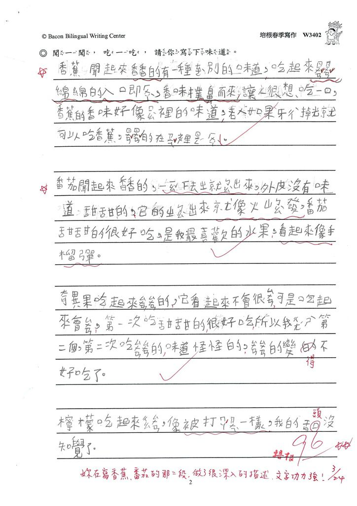 108W3402曾語安 (2).jpg