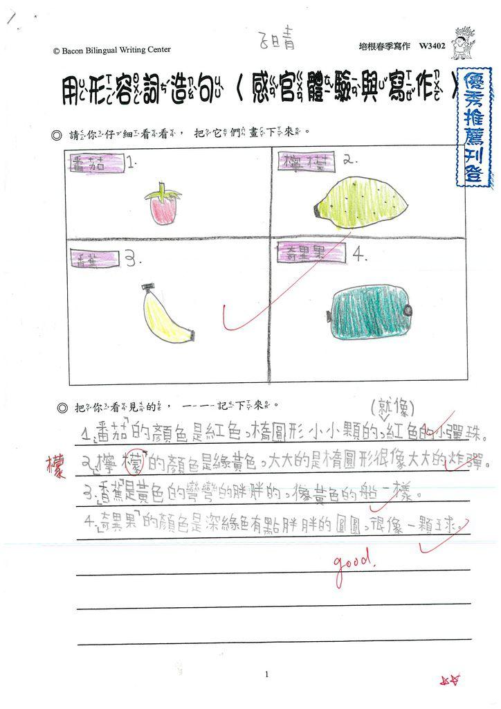 108W3402黃子晴 (1).jpg