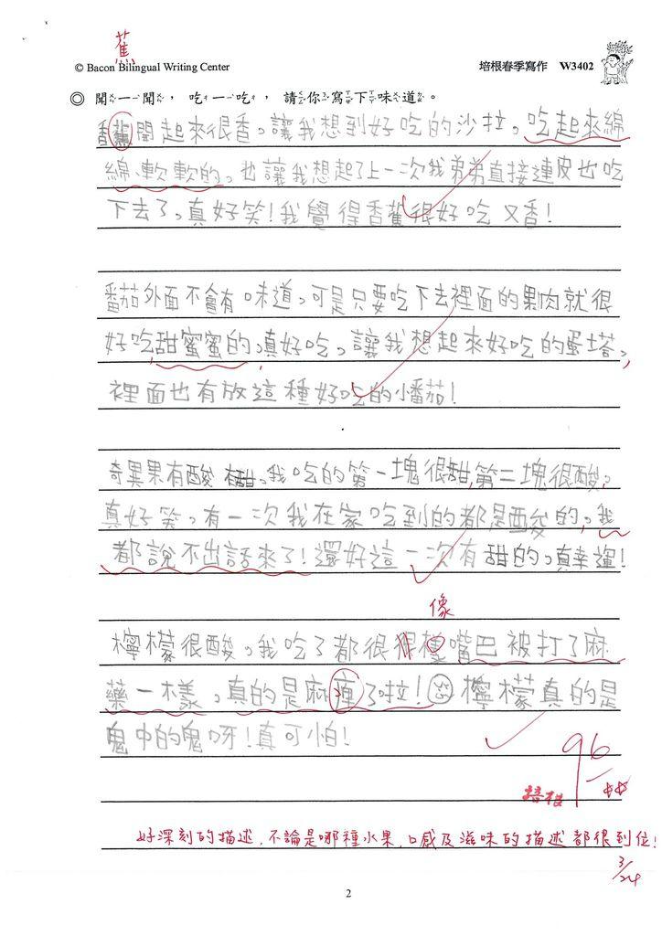 108W3402黃子晴 (2).jpg